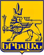 Герб города Ереван