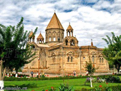 Кафедральный собор Св. Эчмиадзин (303 г.)
